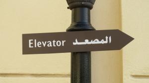 Hissi kyltti Arabian kieli on kiehtova